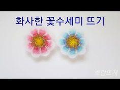 화사하고 예쁜 꽃수세미 뜨기[뽀랑뜨개] Bubble, Diy Crochet, Diy And Crafts, Sewing, Knitting, Flowers, Washers, Craft Ideas, Videos