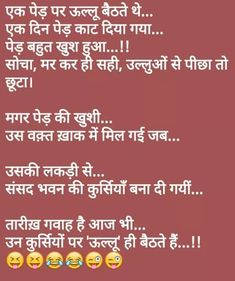 New tranding funny jokes status, dp, pictures collection Sms Jokes, Funny Jokes In Hindi, Crazy Funny Memes, Good Jokes, Jokes Quotes, Funny Tweets, Wtf Funny, Life Quotes, Hilarious