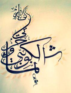 إِنَّمَا أَشْكُو بَثِّي وَحُزْنِي إِلَى اللَّهِ  Ben kederimi ve hüznümü sadece Allah'a arz ederim. /Yûsuf-86