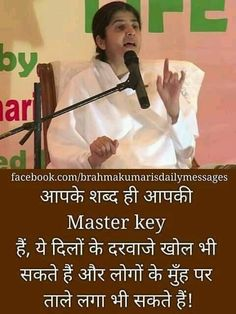 Hindi Quotes by Shivani Hindi Quotes On Life, Faith Quotes, Bk Shivani Quotes, Kalyan Tips, Brahma Kumaris, Remember Quotes, Om Shanti Om, Krishna Love, Sister Quotes