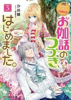 Manga Art, Manga Anime, Dengeki Daisy Manga, Japanese Novels, Romantic Manga, Manga Collection, Anime Love Couple, Pokemon Cosplay, Manga Covers