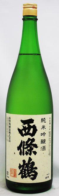 西條鶴純米吟醸1.8L【西條鶴醸造】【日本酒/清酒】【限定品】【1800ml】さいじょうつる【広島】【お中元】