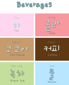 learn korean - Beverages // mul is also a slang word for drinks at bars Korean Slang, Korean Phrases, Korean Quotes, Korean Words Learning, Korean Language Learning, How To Speak Korean, Learn Korean, Language Study, Learn A New Language
