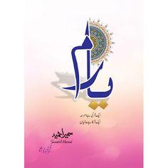 yaram-new-500x500 Free Books Online, Reading Online, British Muslims, Romantic Novels To Read, Broken Spirit, Education World, English Book, Urdu Novels, Online Earning
