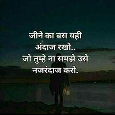 Hindi Motivational Quotes, Inspirational Quotes in Hindi - Brain Hack Quotes Hindi Quotes Images, Inspirational Quotes In Hindi, Motivational Picture Quotes, Life Quotes Pictures, Quotes Positive, Inspiring Quotes, Motivational Status, Hindi Words, Good Thoughts Quotes