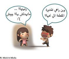 Arabic Quotes, Baddies, Funny Jokes, Peanuts Comics, My Favorite Things, Handsome Quotes, Humor, Husky Jokes, Hilarious Jokes