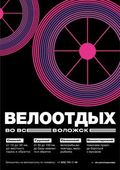 Творческий макет Андрея Сычева, ученика 15 потока Осознанного Графдизайна (granich.ru) #granich #graphicdesign Plakat Design, Movie Posters, Film Poster, Billboard, Film Posters