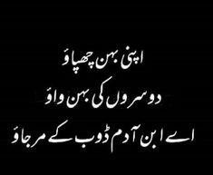 Urdu Poetry - Urdu Shayari - Best Poetry In Urdu Urdu Funny Poetry, Funny Quotes In Urdu, Poetry Quotes In Urdu, Best Urdu Poetry Images, Love Poetry Urdu, Qoutes, Life Quotes, Sufi Poetry, True Sayings