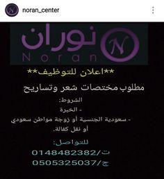 معلومات عن  الاإعلان : اعلان وظيفة نسائية في  مركز نوران بالمدينة المنورة