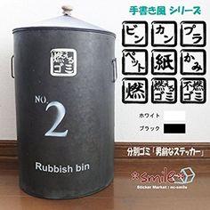 Amazon nc-smile ゴミ箱用 分別 シール ステッカー 燃えるゴミ Trash 筆文字 手書き風 (ブラック) ゴミ袋 ゴミ箱用アクセサリ オンライン通販
