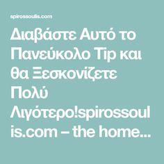 Διαβάστε Αυτό το Πανεύκολο Tip και θα Ξεσκονίζετε Πολύ Λιγότερο!spirossoulis.com – the home issue