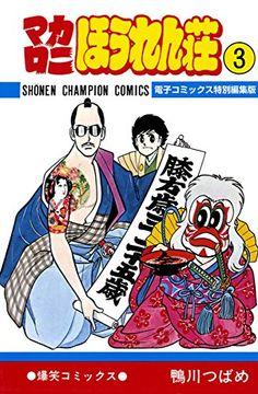 「マカロニほうれん荘」未収録作も含めた電子書籍版、全3巻で配信スタート - コミックナタリー