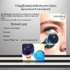 Yπερβολική έκθεση στο ήλιο;  Δροσιά και Ανακούφιση!   Κρυοθεραπεία και μυϊκή τόνωση με καινοτόμους  Beauty Globes που περιέχουν ειδικό αντιψυκτικό υγρό.  Κατάλληλα για κάθε τύπο επιδερμίδας.