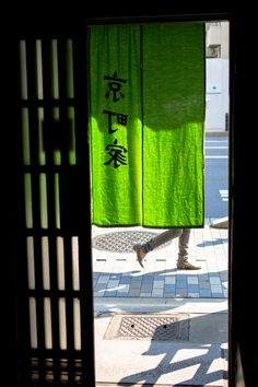 noren, a beautiful green curtain in Japan Japanese Door, Japanese Art, Noren Curtains, All About Japan, Japan Architecture, Shadow Photos, Japanese Streets, Kyoto Japan, Nihon