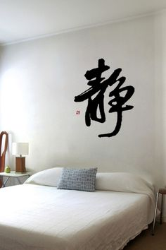 Zen is a removable wall decal created with Chinese calligraphy and age-old words of wisdom. Every piece of Zen is an expression, an attitude, a state of being, designed to cultivate your living space. Our master calligraphers created Zen to let their in…