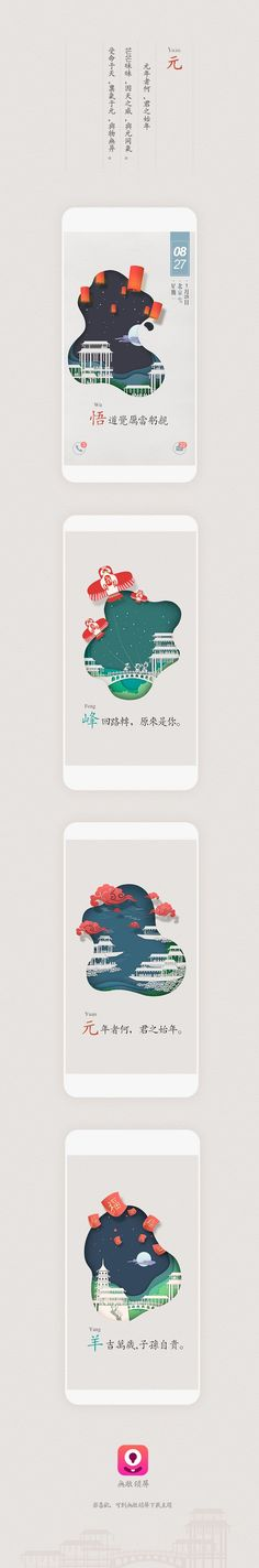 New Year greeting | Mobile / APP interface | GUI | ... @ UI Designer - Zhou Xiaofeng collected app works Packaging & Products (2766 figure) _ petals UI / UX. If you like UX, design, or design thinking, check out theuxblog.com