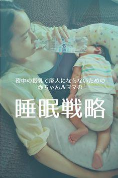 夜中の授乳で廃人にならないための赤ちゃん&ママの睡眠戦略-産まれたばかりの赤ちゃんのお世話で大変なのは、3~4時間ごとに授乳しなきゃいけないこと。赤ちゃんの体内時計を整え、生後1ヵ月で5~6時間連続で寝てくれるようになった取り組みを紹介。自分も夜中の授乳で廃人にならないにはどうしたらいいの?睡眠にかかわるホルモンのコルチゾールとメラトニンとは?寝ない赤ちゃんへの対処法 Nursery Room, Baby Room, Baby Album, Welcome Baby, Baby Hacks, Cool Baby Stuff, Childcare, Baby Care, Kids And Parenting
