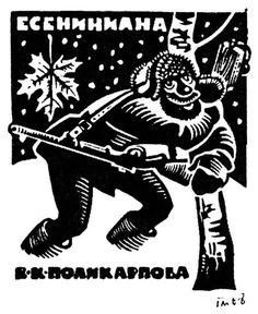Malakov_Polikarpov-01.jpg (491×600)