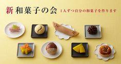 和菓子の会