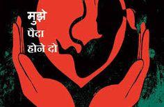 Hindi Kavita Manch: हमें जीने दो