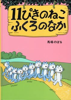Leopard Cat, Cover Pages, Beautiful Paintings, Childrens Books, Cool Pictures, Kawaii, Characters, Japan, Graphic Design