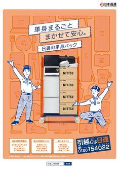 引越しは日通 http://nimuradaisuke.tumblr.com/