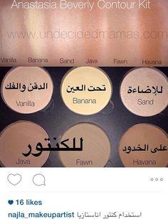 Pin by Salma Awad Alnour on مكياج in 2019 Makeup 101, Beauty Makeup Tips, Makeup Dupes, Beauty Skin, Contour Makeup, Skin Makeup, Beauty Care Routine, Learn Makeup, Makeup Spray