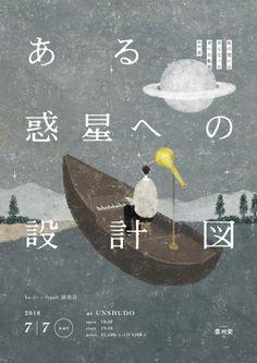 Akira Kusaka on Behance Poster Design Layout, Graphic Design Layouts, Graphic Design Posters, Graphic Design Typography, Poster Designs, Poster Sport, Poster Cars, Poster Retro, Japan Design