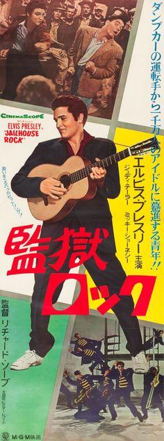 "Movie Posters:Elvis Presley, Jailhouse Rock (MGM, 1957). Japanese STB (20"" X 58"").. ... Image #1"