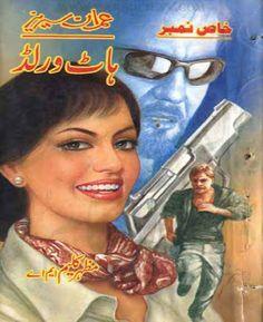 Urdu Novels, Magazine, Digest, Poetry Books in PDF
