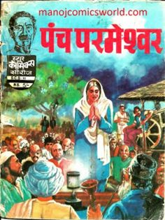This has to be the best from Premchand, of course there is Idgah, Gaban, Shatranj ke Khiladi and Nirmala Indian Literature, Books To Read, My Books, Hindi Comics, Ebooks Online, Novels, Reading, Book Covers, Board