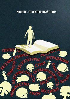 Самые интересные плакаты о пользе чтения | Блог издательства «Манн, Иванов и Фербер»