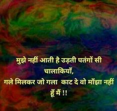 Wisdom Quotes, Life Quotes, Indian Quotes, Special Quotes, One Liner, Deep Thoughts, Inspirational Quotes, Motivational, Best Quotes