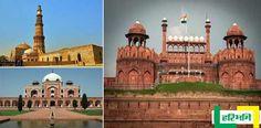 आज करें लाल किला, कुतुब मीनार जैसी इमारतों की मुफ्त में सैर http://www.haribhoomi.com/news/state/delhi/free-entry-historical-monuments-delhi/49674.html