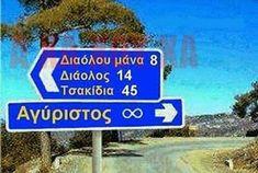 Το κοινωνικό δίκτυο Google+ «κλείνει» οριστικά στις 2 Απριλίου - Google Plus - Insomnia.gr Greek Quotes, Funny Photos, Funny Jokes, Lol, Humor, Memes, Google, Funny Pictures, Laughing So Hard
