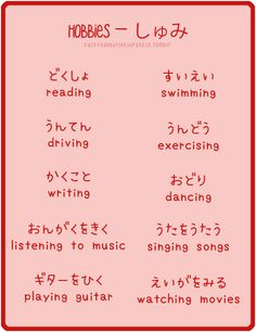 Hobbies in Japanese