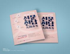 [디자인쟁이] 선문선답/리플렛/웹포스터/배너/웹게시물 - 춘천에 위치 : 네이버 블로그