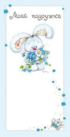 Marina Fedotova bunny and mouse, blue flowers