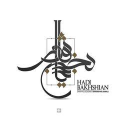 Typo Logo Design, Hh Logo, Arabic Font, Arabic Calligraphy, Graphic Design Layouts, Layout Design, Water Nail Art, Family Logo, Caligraphy