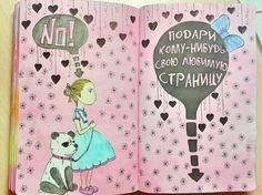 """cool ideas how to arrange wtj""""уничтожь меня развороты"""" Wreak This Journal Pages, Wreck This Journal, Book Crafts, Diy And Crafts, Create This Book, Drawing Sketches, Drawings, Journal Diary, Bullet Journal"""