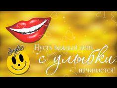 ФУТАЖ УЛЫБКА - YouTube