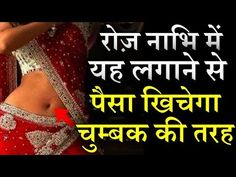 Vedic Mantras, Hindu Mantras, Amazing Life Hacks, Useful Life Hacks, Ganpati Mantra, How To Reduce Tummy, Black And Grey Hair, Funny Quotes In Hindi, Ayurvedic Healing