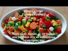Δέκα τροφές που καθαρίζουν τις αρτηρίες μας... - YouTube Fruit Salad, Healthy, Youtube, Food, Fruit Salads, Essen, Meals, Health, Youtubers