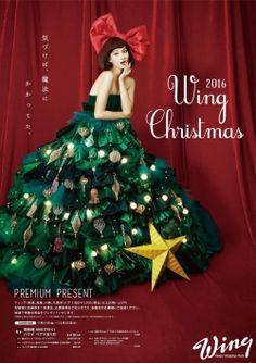 ウィングクリスマス2016 Christmas Poster, Christmas Store, Red Christmas, Holiday, Christmas Editorial, Red Frock, Xmax, Christmas Photography, Dress To Impress