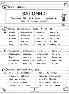 Russian Language Lessons, Russian Lessons, Russian Language Learning, Learn Russian, Handwriting Practice, School Organization, Kids Education, Kids And Parenting, Grammar