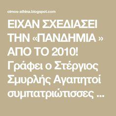 ΕΙΧΑΝ ΣΧΕΔΙΑΣΕΙ ΤΗΝ «ΠΑΝΔΗΜΙΑ » ΑΠΟ ΤΟ 2010! Γράφει ο Στέργιος Σμυρλής Αγαπητοί συμπατριώτισσες και συμπατριώτες, Το σχέ... Coffee Cake, Food For Thought, Greece, Thoughts, Quotes, Blog, Bible, Psychology, Greece Country