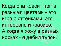 Russian Humor, Satire, Holidays And Events, Haha, Funny Pictures, Jokes, Humor, Proverbs Quotes, Fanny Pics