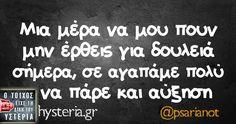Μια μέρα να μου πουν μην έρθεις για δουλειά Greek Memes, Funny Greek, Greek Quotes, Stupid Funny Memes, Funny Quotes, Funny Images, Funny Pictures, Funny Phrases, Humor
