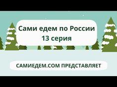 Сами едем по России. 13 серия. Рассказы о путешествиях. Самостоятельные...