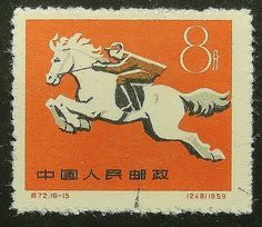 4763 - Framed Postage Stamp Art - Equestrian - Horse - 1959 - China - Sport on Etsy, $14.90